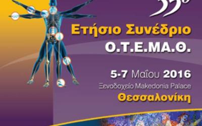 35ο Συνέδριο Ο.Τ.Ε.ΜΑ.Θ.