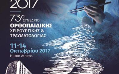 Προσκεκλημένοι στο 73ο Συνέδριο Ορθοπαιδικής Χειρουργικής & Τραυματολογίας ΕΕΧΟΤ