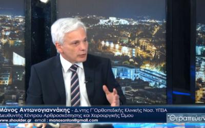 Ο Κ. Αντωνογιαννάκης μιλά για την αστάθεια του ώμου
