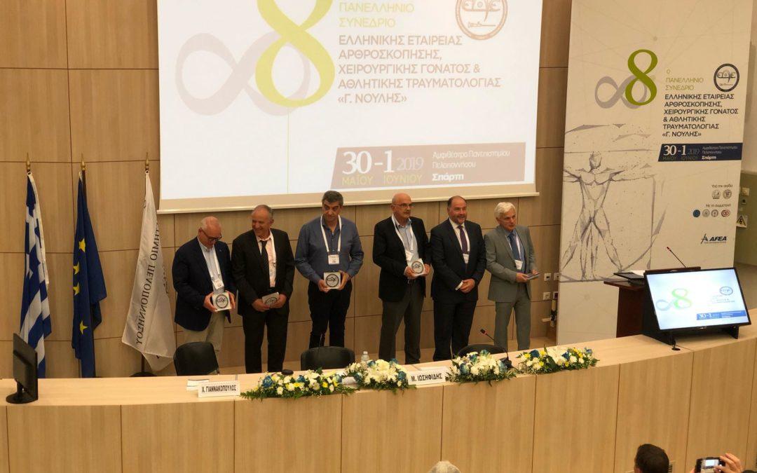 Βράβευση στο 8ο Συνέδριο της Ελληνικής Αρθροσκοπικής Εταιρείας
