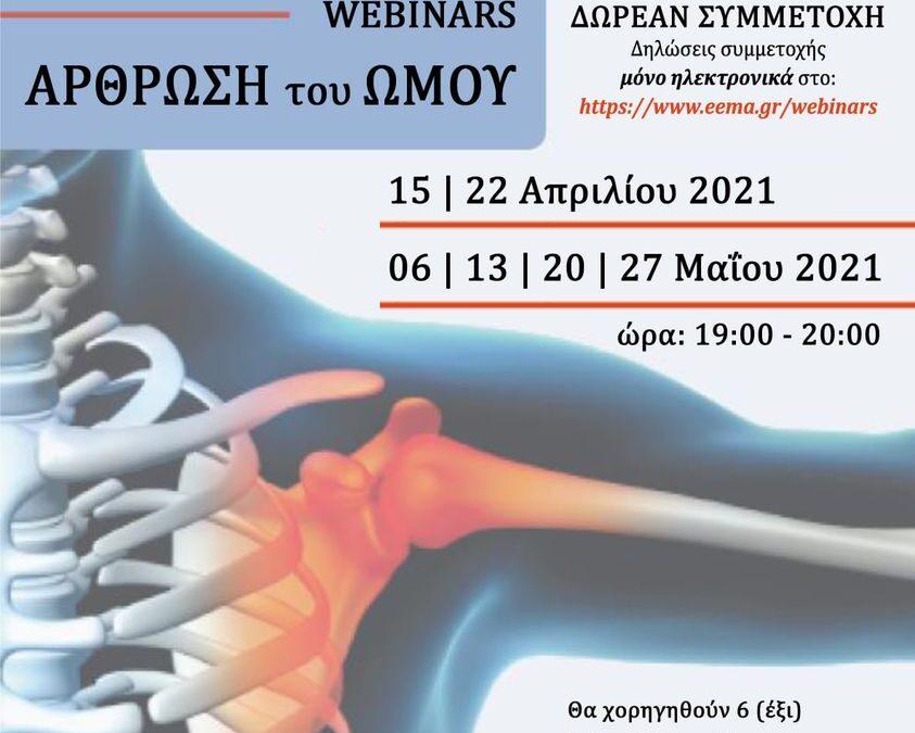 Ομιλία στο webinar της Ελληνικής Εταιρείας Μυοσκελετικής Ακτινολογίας