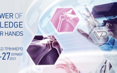 """Μοιραζόμαστε την εμπειρία μας στο 3ήμερο εκπαιδευτικό σεμινάριο """"Virtual Reality in Shoulder Surgery"""""""